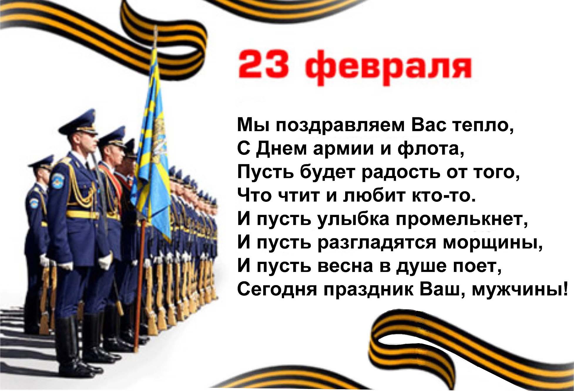 Поздравления краткие с 23